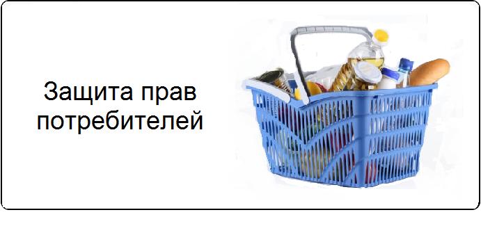 Адвокат по возврату товаров и услуг в Чехове